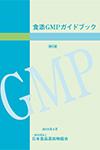 食添GMPガイドブック第5版