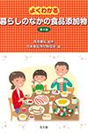第4版(光生館)(新版) よくわかる暮らしの中の食品添加物