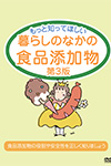 映像版(DVD版) 「もっと知ってほしい暮らしのなかの食品添加物」第3版