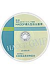 食添GMPガイドブック第5版 別売CD-ROM