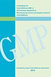 英文食添GMP自主基準