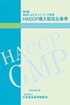 第5版食添GMPガイドブック別冊 HACCP導入型自主基準