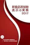 新 食品添加物表示の実務2017