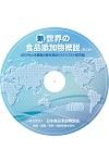 新 世界の食品添加物概説 第2版(リスト編) CD-ROM