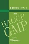 食添GMPガイドブック 第6版